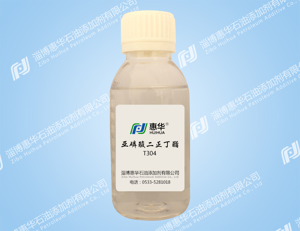 T304亚磷酸二正丁酯