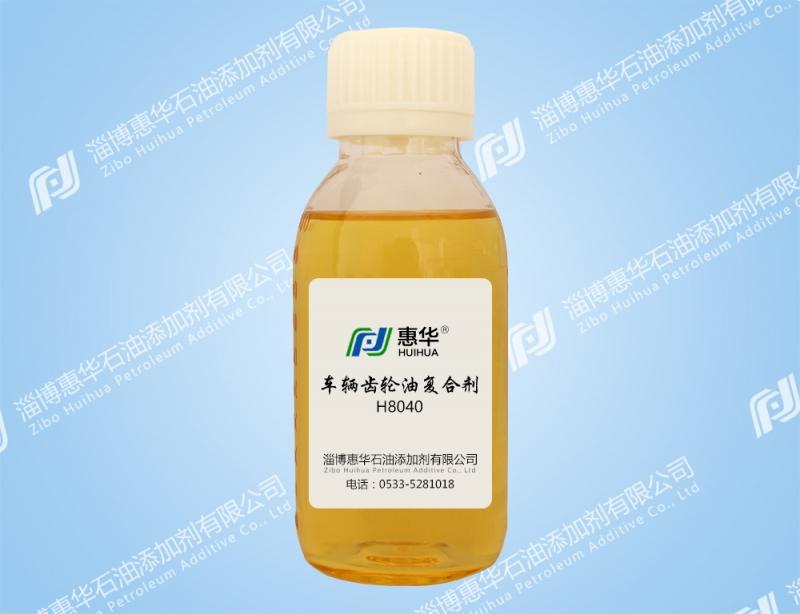 H8040车辆齿轮油复合剂