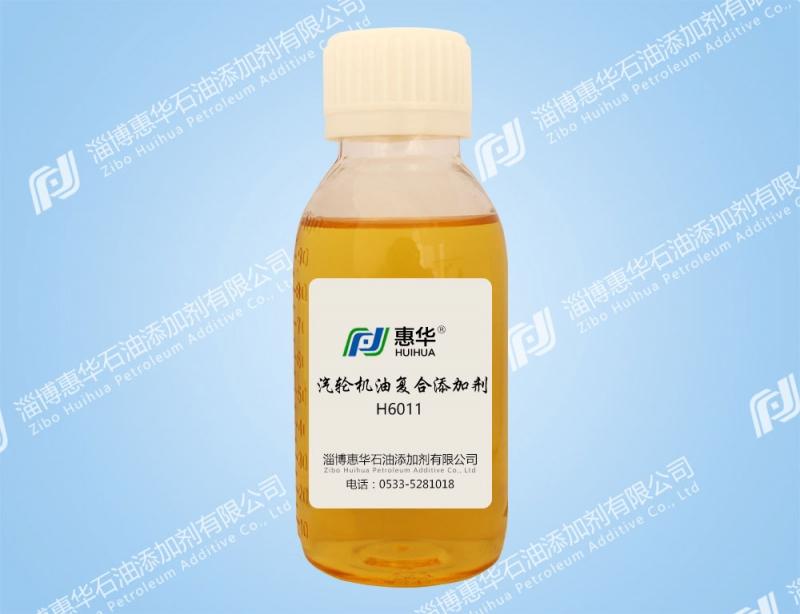 H6011汽轮机油复合剂