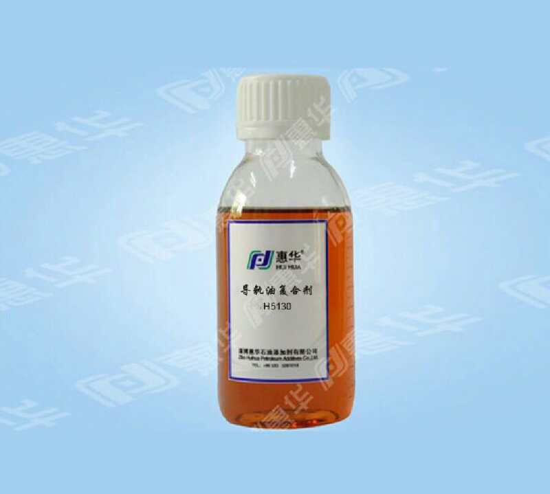H5130液压导轨油复合剂